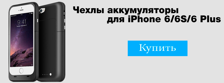 https://chehol-zaryadka.ru/chekhol-akkumulyator-dlya-iphone-6-6s-iphone-6-plus