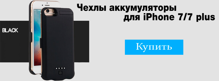 https://chehol-zaryadka.ru/chekhol-akkumulyator-dlya-iphone-7