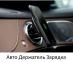 Nillkin Car Magnetic 2 Зарядка Автомобильная На Магните (Клипса) 3